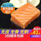 当天分割新鲜三文鱼200g 挪威进口三文鱼中段宝宝辅食独立小包装图片
