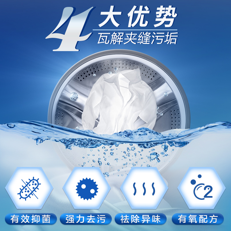 富培美洗衣机槽清洁剂全自动波轮内筒去污除垢剂家用110g*4袋装