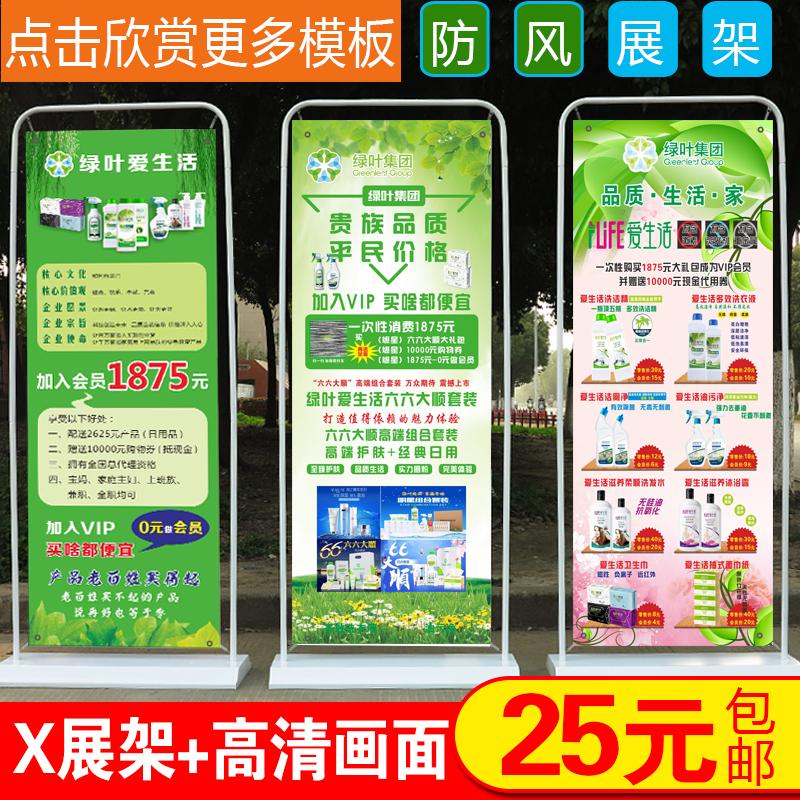 绿叶集团爱生活海报门型展架地推防风x展架宣传单不干胶停车名片