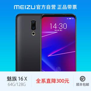 【直降300元】Meizu/魅族 16 x新品旗舰4G智能双卡双待全面屏手机