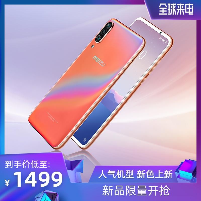 【新品限量开抢】Meizu/魅族16Xs极边对称全面屏4800万AI三摄4000mAh大电池珊瑚橙骑士黑4G智能手机
