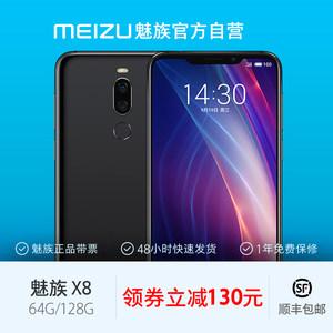 【限量领券减130】Meizu/魅族 X8 准旗舰游戏拍照手机 骁龙710 6.2英寸全面屏拍照游戏智能手机学生机老人机