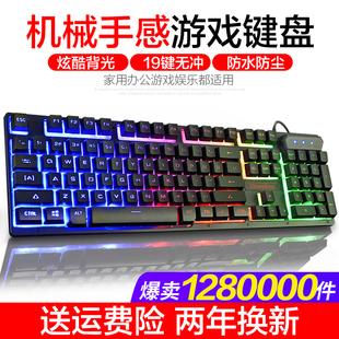 如意鸟 背光游戏电脑台式家用发光机械手感笔记本外接USB有线键盘鼠标套装 防水静音办公打字电竞外设网吧键鼠