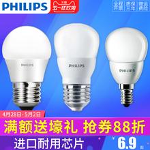 飛利浦led燈泡e27e14大小螺口3w5w節能燈泡光源家用球泡超亮照明
