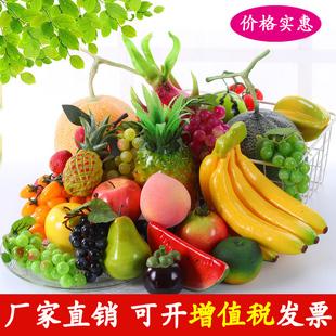 仿真水果蔬菜模型塑料假苹果儿童玩具摆件摆设装 饰道具香蕉教具