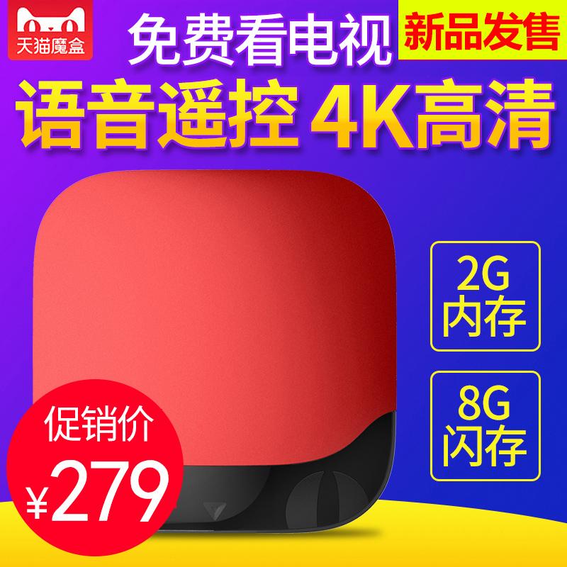 天猫魔盒 3S语音智能网络机顶盒电视盒子高清播放器天猫魔盒 M17S