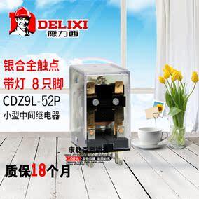德力西小型继电器 中间继电器 CDZ9L-52P HH52PL 带灯 8只脚