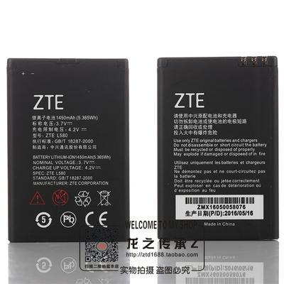 中兴q101t手机电池