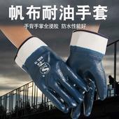 耐酸碱手套 耐油手套 涂胶手套帆布袖 全浸胶手套 蓝色丁腈手套