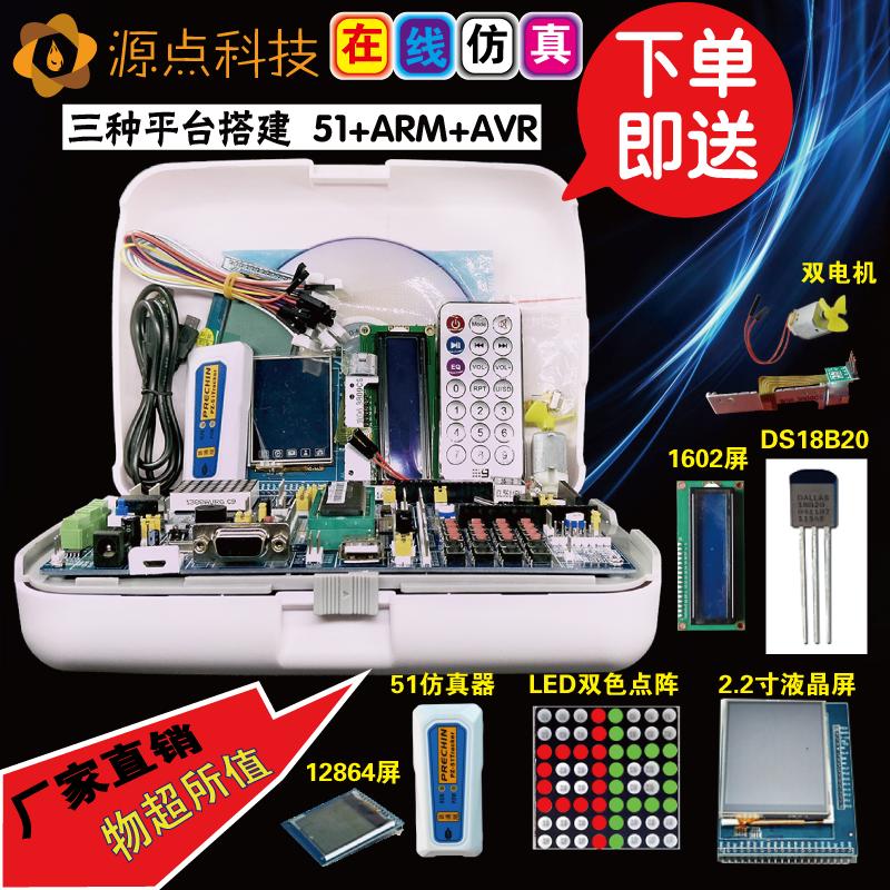 51单片机开发板/学习板/实验板 进阶型 51仿真器+3款屏 普中科技