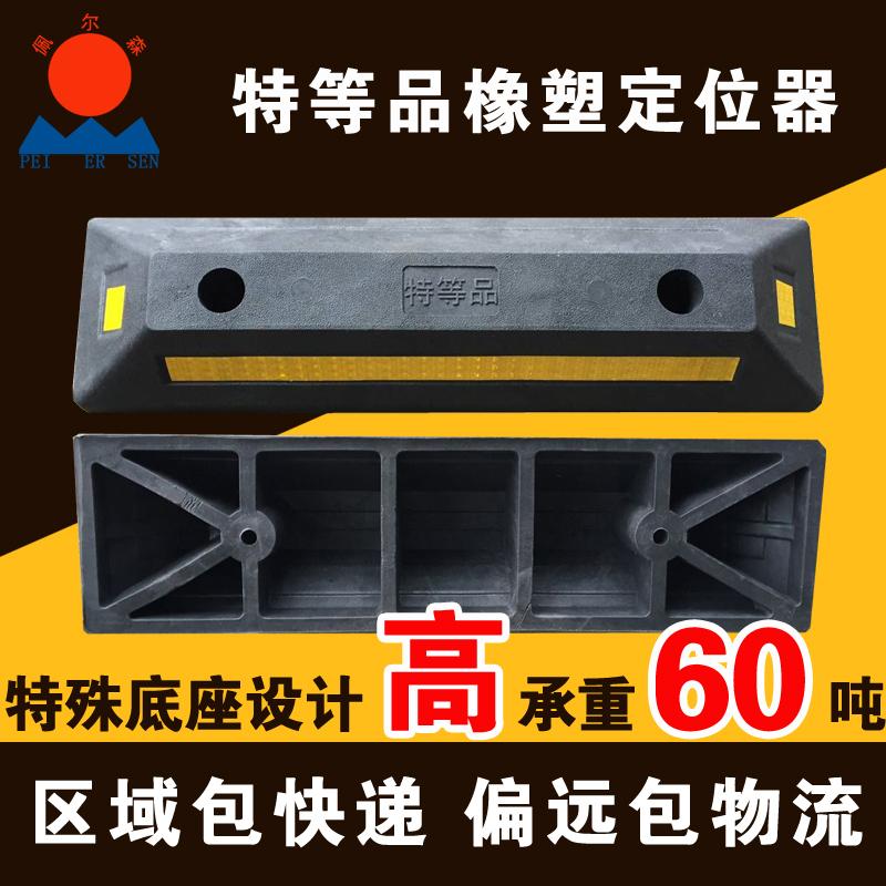 橡塑车轮定位器止退汽车限位器阻车器倒车库减速带橡胶停车挡车器