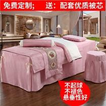 美容床罩四件套高档全棉简约美容院床上用品按摩理疗美体床床套