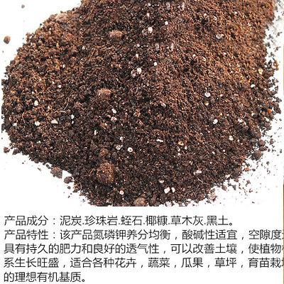 专业通用型育苗多肉种植草坪土花卉植物瓜果蔬菜种植有机质营养土