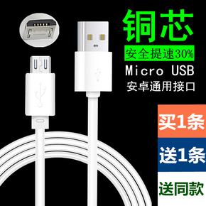 安卓数据线 手机通用2米3米加长加粗2A快速充电器线充电宝连接线