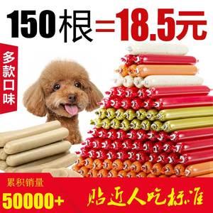 狗狗零食大礼包150支整箱猫火腿肠泰迪吃的训奖励补钙宠物香肠100