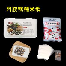 手工 糯米纸食用雪花酥500张 膏包装 包邮 袋专用 包阿胶糕固元