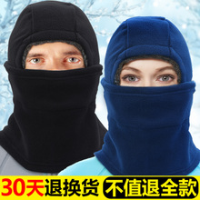 Cycling windproof hat mask male motorcycle battery car riding protective face hood ski equipment warm winter mask