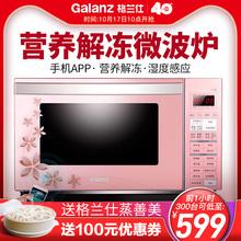 Galanz/格兰仕 HC-83210FB智能微波炉家用光波炉手机操控营养解冻