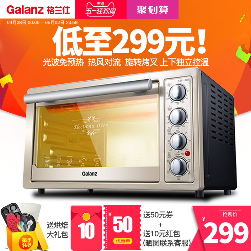 格蘭仕光波烤箱
