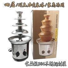 商用四层巧克力喷泉机瀑布火锅熔浆机自带加热DIY家用活动派对