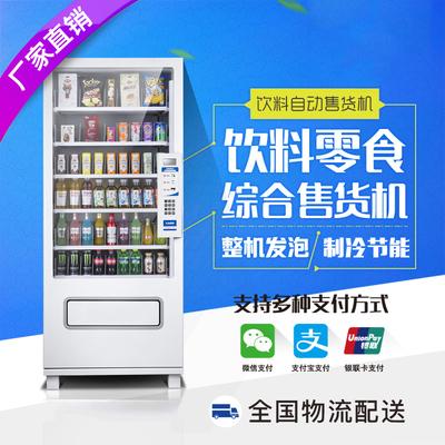 自动投币饮料机 商用哪里便宜,自动投币饮料机