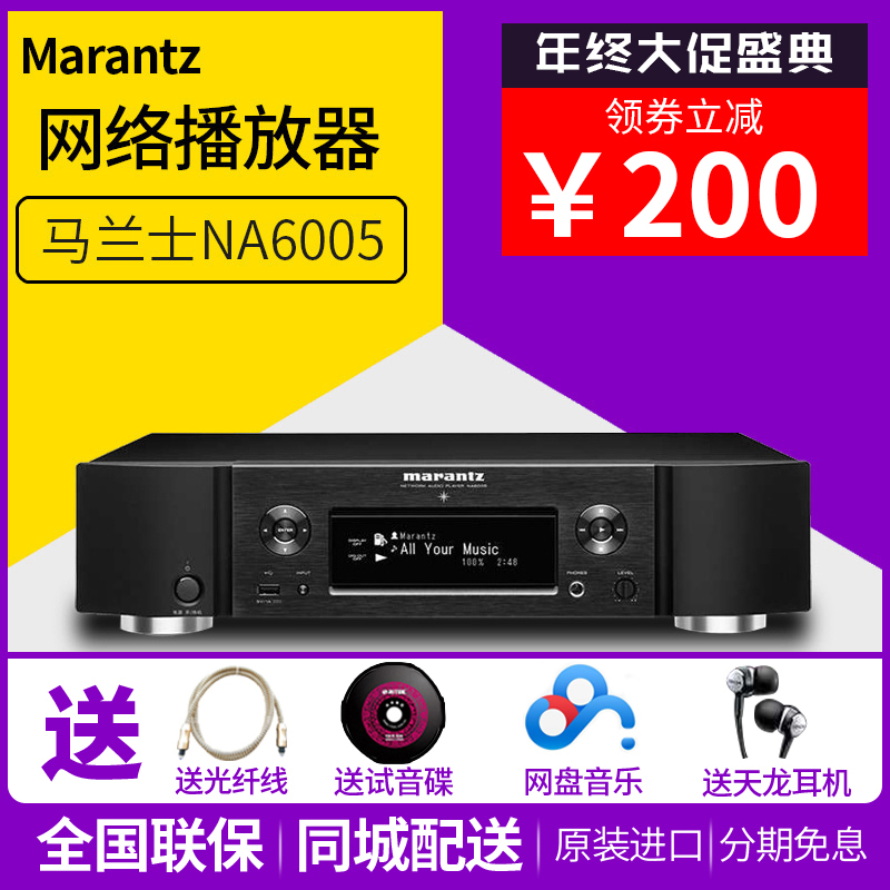 Marantz / Marantz NA6005 network audio broadcast