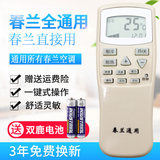 Universal Universal Chunlan Air Conditioner Remote Control Directly Dr. Xiao Jing CL-04/CL3/1B KFR-35GW