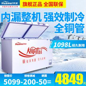 华美 BC/BD-1098 铜管卧式大冰柜商用 单温冷冻冷藏大冰箱冷冻柜