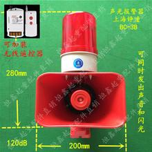 声光报警器大功率220V高分贝一体化报警器BC-3B工业消防380V12V24
