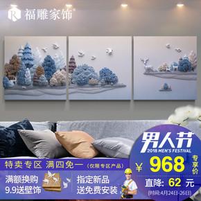 福雕家饰现代简约浮雕立体3D壁画客厅装饰画沙发背景墙画北欧挂画