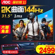 AOC曲面2K显示器144Hz电竞32英寸1ms响应高清游戏吃鸡曲屏台式液晶电脑网咖网吧大屏幕PS4无边框壁挂CQ32G1