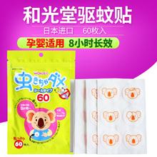 日本和光堂驱蚊贴孕婴儿童防蚊贴随身户外卡通扣宝宝避蚊用品60片