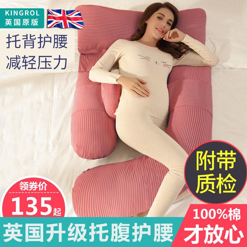 英国King 孕妇枕头护腰侧睡孕期睡觉侧卧睡垫抱枕托腹枕u型枕神器