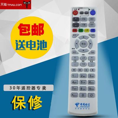 电信iptv机顶盒遥控器