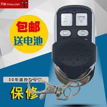 通用对拷贝电动卷闸门道闸伸缩门钥匙金属外壳遥控器433 315