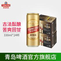 罐听装青岛啤酒整箱全国多省包邮24320ml青岛五环黑啤高端啤酒