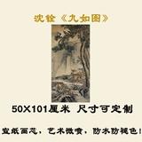 高仿真艺术品书房装饰画名画古代国画九如图沈铨清