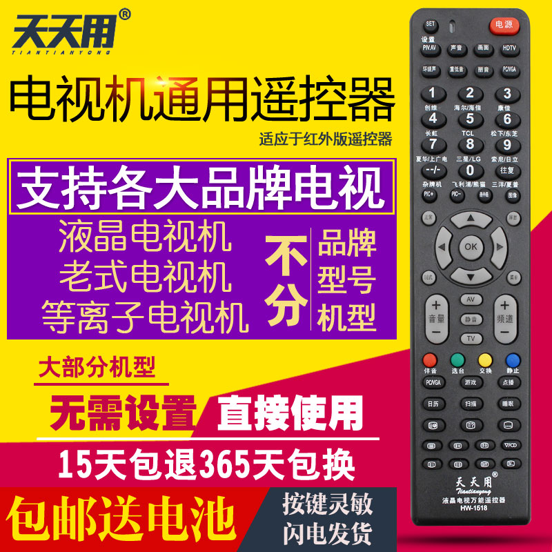 tcl液晶电视机遥控器