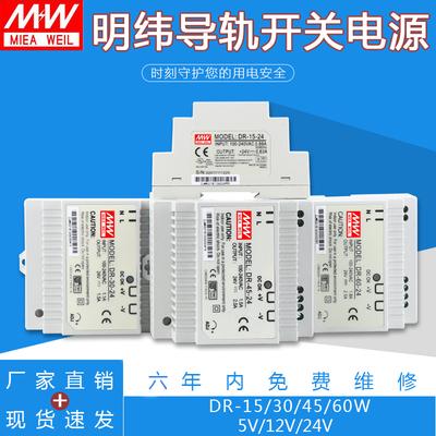 明纬导轨式安装开关电源DR-15W/30W/45W 5V 12V5A DR-60W-24V2.5A