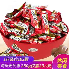 德芙巧克力散装批发 婚庆德芙喜糖4.5g 丝滑牛奶巧克力糖果500g
