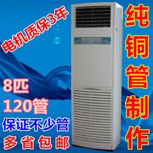 水冷空调水空调水温空调井水空调水暖空调8匹120管柜机纯铜管