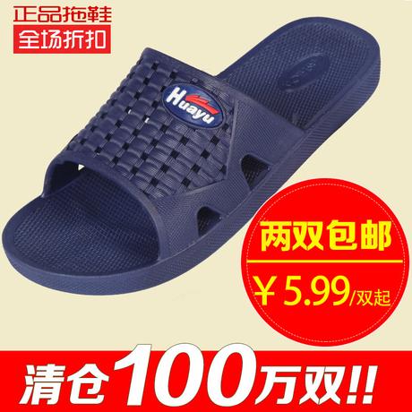 夏季男女士凉拖鞋家居家塑料软胶防滑情侣宾馆洗澡漏水浴室拖鞋男