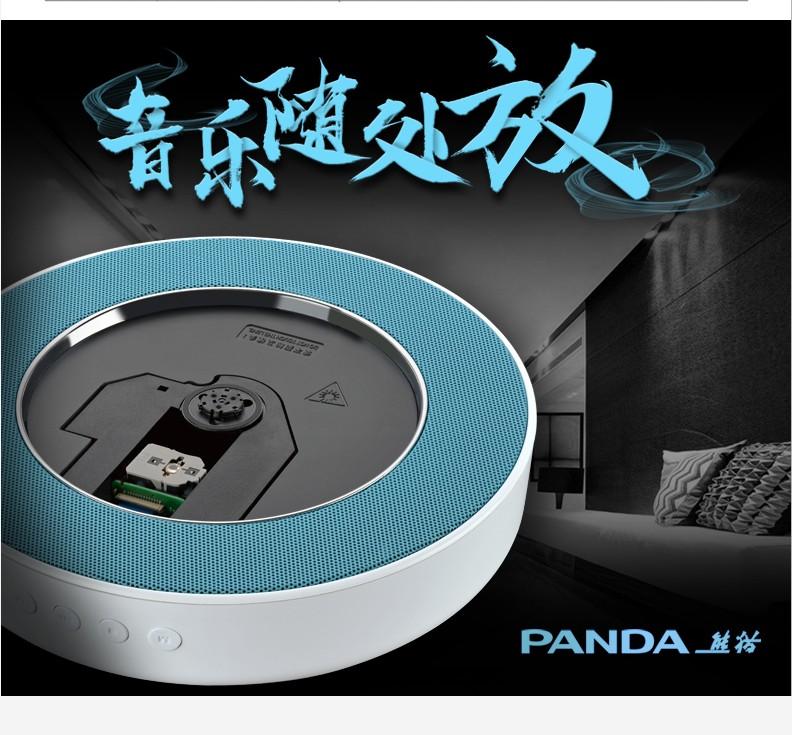熊猫CD-66 DVD学习机蓝牙 碟片CD机 壁挂式便携胎教机锂电池充电
