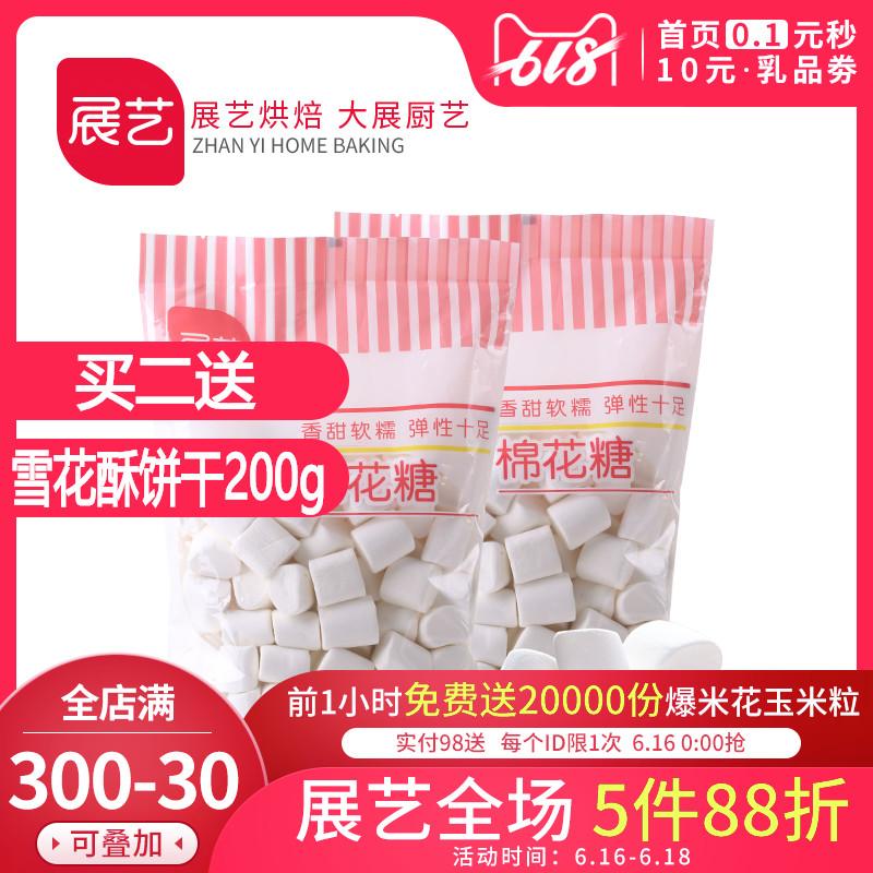展艺纯白棉花糖1000g diy做牛轧糖雪花酥饼干专用家用烘焙原材料