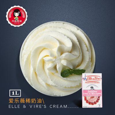 【巧厨烘焙】爱乐薇淡奶油稀奶油动物性鲜奶油蛋糕裱花原料原装1L
