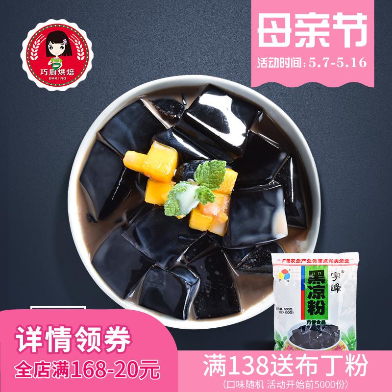 龟苓膏粉宇峰
