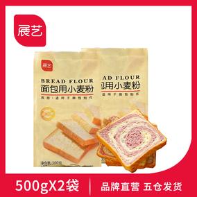 【巧厨烘焙_展艺高筋面粉500gx2袋】高筋粉吐司面包粉披萨粉原料