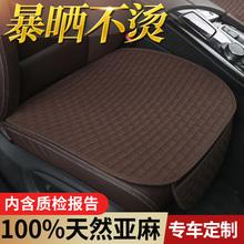 亚麻汽车坐垫夏季凉垫无靠背三件套宝马奔驰专用四季通用单片座垫