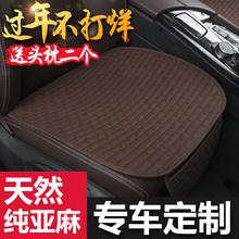 亚麻汽车坐垫冬季无靠背三件套奥迪宝马奔驰专用单片四季通用座垫