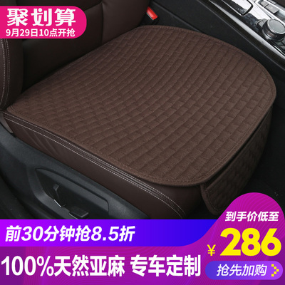 亚麻汽车坐垫秋冬季无靠背奥迪宝马奔驰大众专用四季通用单片座垫